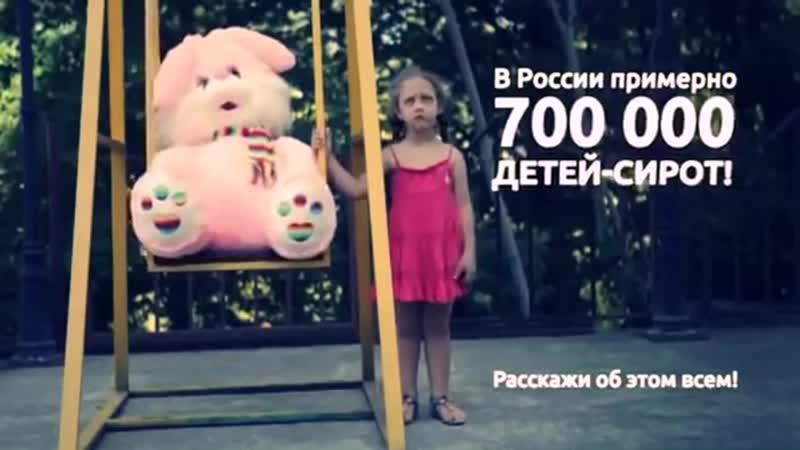 ПОМНИТЕ ЭТО ВСЕГДА В РОССИИ МНОГО ДЕТЕЙ СИРОТ ОЧЕНЬ МНОГО