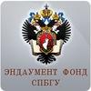 Эндаумент фонд СПбГУ