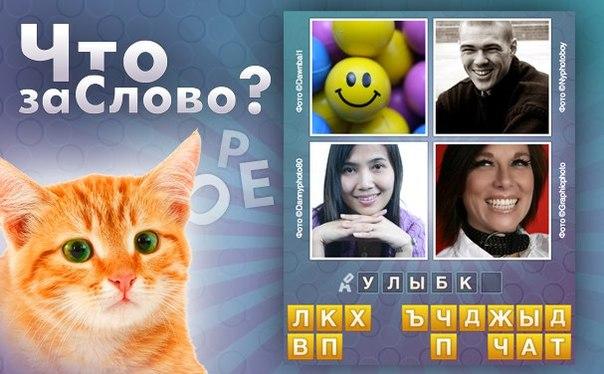 4 фото 1 слово играть на компьютере