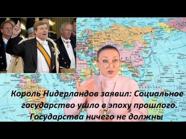 Король Нидерландов заявил: Социальное государство ушло. Государства ничего не должны. № 900