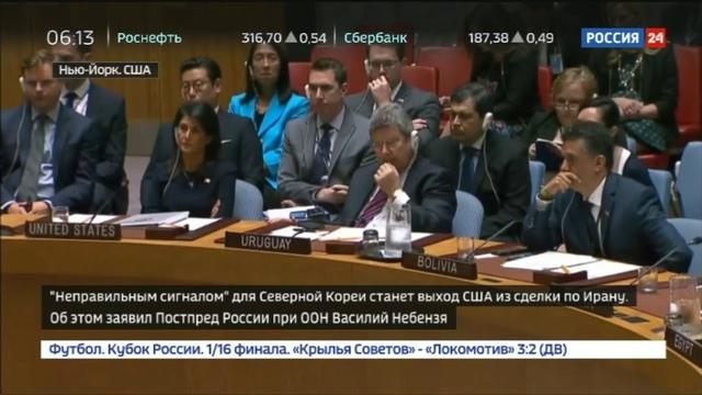 Новости на Россия 24 • Небензя выход США из иранской ядерной сделки будет неправильным сигналом КНДР