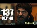 Воскресший Эртугрул 137 серия Русская озвучка Дата выхода