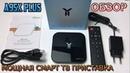 A95X Plus TV Box Обзор Мощной Смарт ТВ приставки Amlogic S905 Y2 Android 8 .1 Ram 4GB Rom 32GB