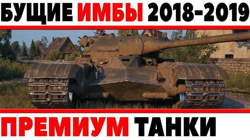 ТОП БУДУЩИХ ИМБОВЫХ ПРЕМИУМ ТАНКОВ 2018-2019 wot, НАГИБ ЗА ДЕНЬГИ! ОНИ СЛОМЯТ РАНДОМ World of Tanks