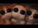 Кот в сапогах и Три Чертёнка: бой глазами