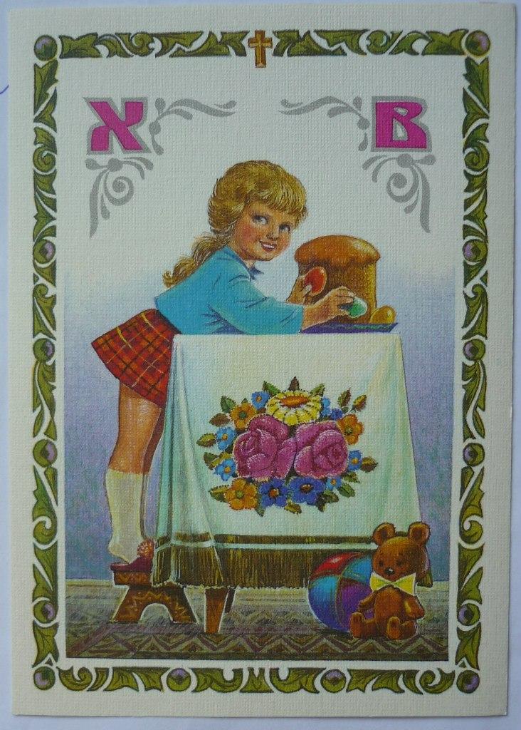 этом пасха открытка ссср любят объемные свитера