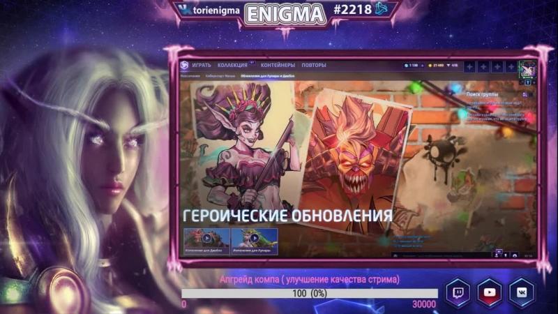 🙀[Ru] Heroes of the Storm - Безжалостная схватка в лиге (Enigma)