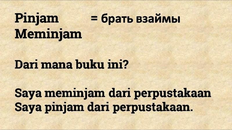 Индонезийский язык для начинающих Pinjam, Meminjamkan