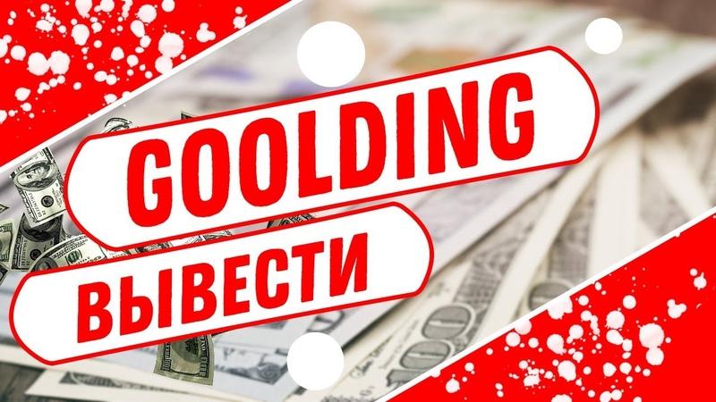 Новый инвестиционный проект Goolding Зарабатывайте 50% за 5 дней Ежедневные начисления