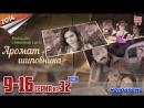 Аромат шиповника HD 1080p 2014 мелодрама 9 16 серия из 32