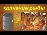 Копчение рыбы (карпа)+Самодельная коптилка (коптильня) из бочки -домашнее копчение своими руками