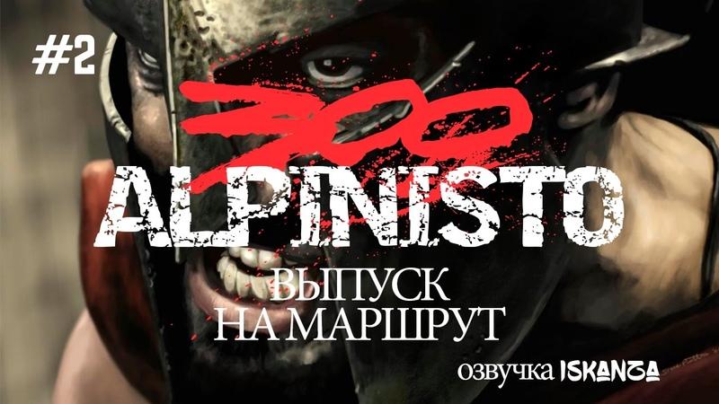 300 альпинистов - 2 - Выпуск на маршрут