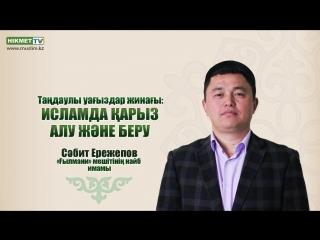 Исламда қарыз алу және беру _ Сәбит Ережепов_HD.mp4