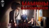 Life Is Strange Episode 3 -двойное проникновение #7 (прохождение игры на русском)