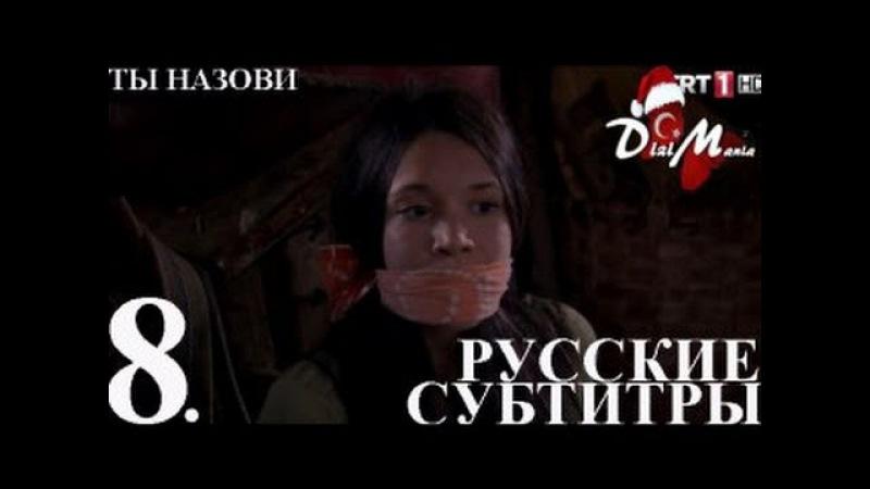 DiziManiaAdini Sen KoyТы назови - 8 серия РУССКИЕ СУБТИТРЫ.