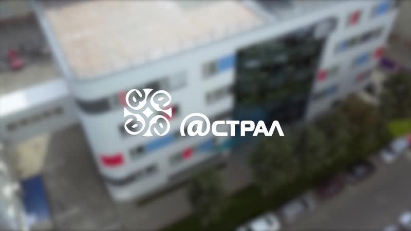 Калуга Астрал - О компании