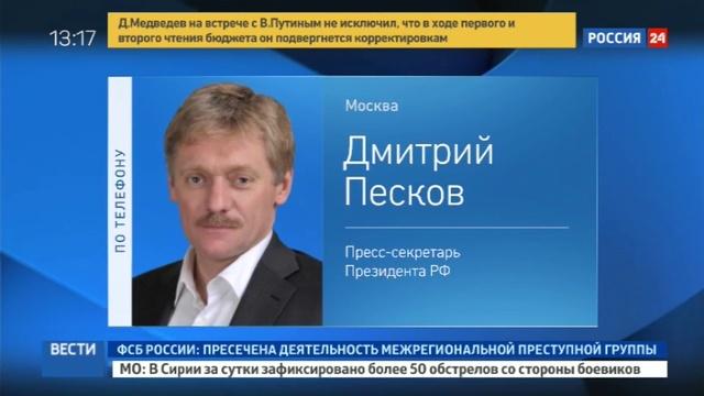 Новости на Россия 24 • Песков лучше бы правозащитники занимались Сирией, а не исключением России из СПЧ ООН