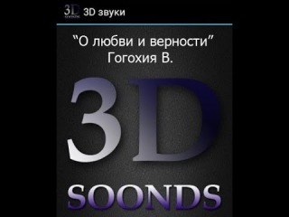 (3D ЗВУК) Гогохия В.-