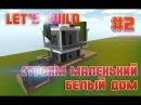 Lets build 6 2 часть Строим маленький белый дом Копатель онлайн