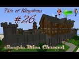 Minecraft 1.2.5 Tale of Kingdoms [Серия 26]