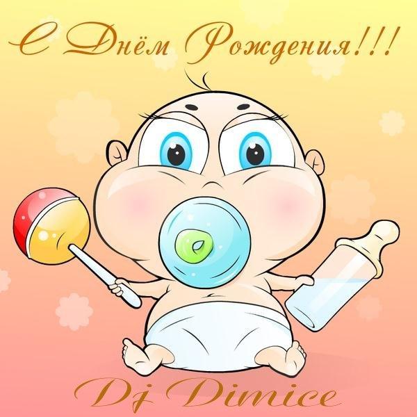 Dmitry Dimice
