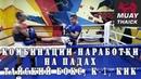 3 комбинации наработки на падах - тренировка-обучение по тайскому боксу, К-1, кикбоксинг