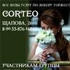 Оформление свадьбы Казань  Свадебные аксессуары