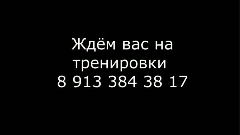 Син Му Хапкидо Милованов Григорий 7 913 384 38 17