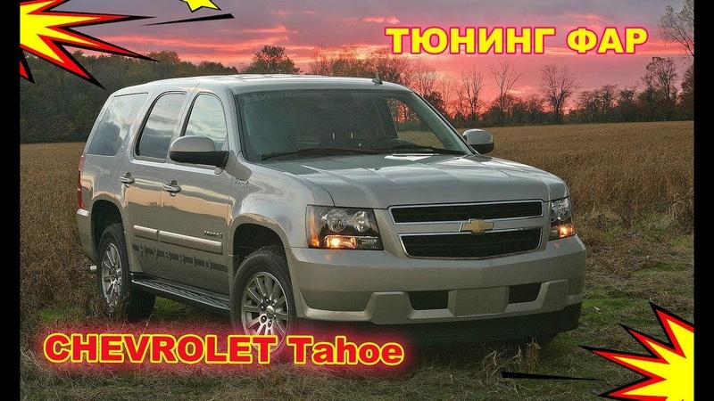 Chevrolet Tahoe. Тюнинг фар установка светодиодных Bi Led модулейсветодиодные ДХОсветодиодные ПТФ