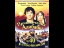 Приключения Али Бабы и сорока разбойников 1979