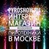 PYROSHOW.RU  Эксклюзивная пиротехника в Москве