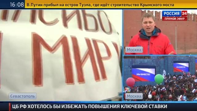 Новости на Россия 24 • Мы вместе: участники митинга начали собираться в цент