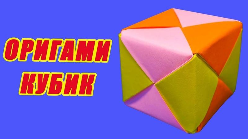 Как сделать кубик из бумаги. Оригами кубик из бумаги. Модульный куб своими руками