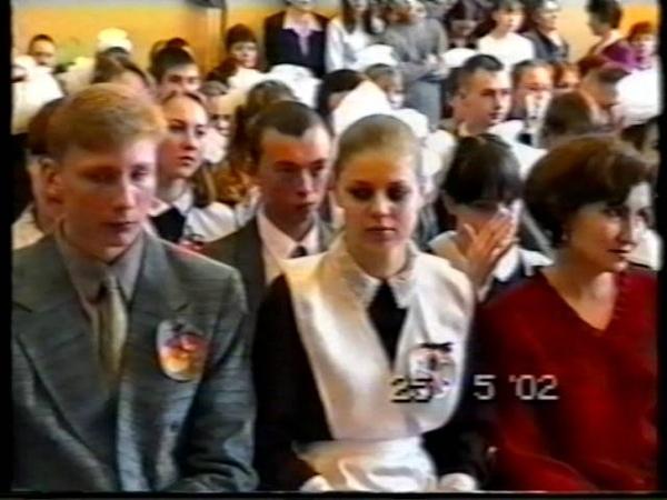Выпускной 11 В 2002 год 14 школа г Новочебоксарск