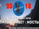 ANUF_Питер (V1 battle)_Питер привет\Мосты_18.07.2018