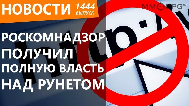Фанаты Artifact пойдут под суд. Роскомнадзор получил полную власть над рунетом. Новости