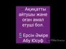 ➖Ақиқатты айтушы және оған амал етуші бол 🎙Ерсін Әміре Абу Юсуф