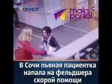в приемном отделении краевой больницы №4. Чем-то недовольная молодая женщина несколько раз ударила медработника по лицу.