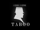 Табу | TABOO | 1 сезон | 5 серия | Lostfilm