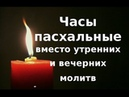 Утренние и вечерние молитвы на Светлой седмице. Часы Пасхи