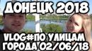 Донецк 2018 Бульвар Пушкина Парк Щербакова Донецк сегодня