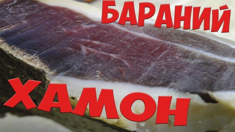Бараний хамон, домашний рецепт вяленой ноги » Freewka.com - Смотреть онлайн в хорощем качестве