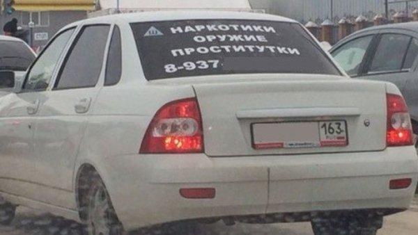 реклама проституток на машинах