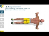 Упражнение на грудь: Отжимания от пола широким хватом.