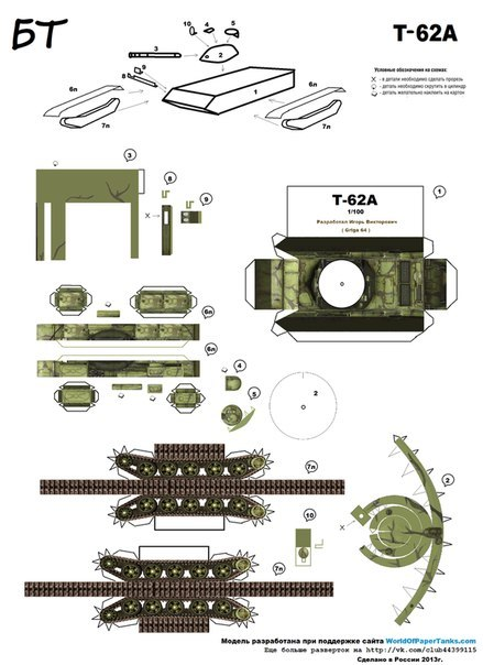 T-62A размер модели 1/100