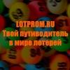 ЛотПром