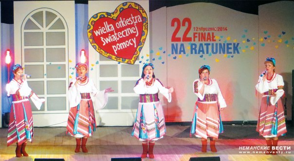 Неманские вести: Поляки любят русские песни
