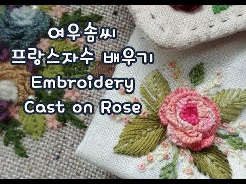 풍성한 캐스트온로즈 만들기(embroidery-Cast on rose)