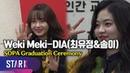 위키미키 최유정-다이아 솜이, 성인 돼서 설레요(Weki Meki, SOPA Graduation)
