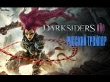 Darksiders III — gamescom 2018 Trailer (Leaked)